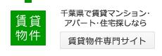 千葉県で賃貸マンション・アパート・住宅探しなら 賃貸物件専門サイト