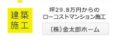 坪26.8万円からのローコストマンション施工 株式会社金太郎ホーム